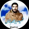کانال شهید ابراهیم هادی