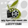 کانال تخصصی فیلم و سریال زیتون