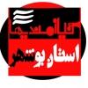 کانال نیازمندیهای استان بوشهر
