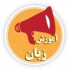کانال تلگرام آموزش زبان ترکی استانبولی