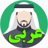 کانال تلگرام آموزش زبان عربی