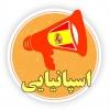 کانال تلگرام آموزش زبان اسپانیایی