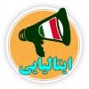 کانال تلگرام آموزش زبان ایتالیایی