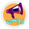 کانال تلگرام آموزش زبان روسی