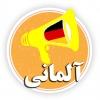 کانال تلگرام آموزش زبان آلمانی