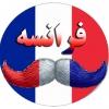 کانال تلگرام آموزش زبان فرانسه