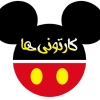 کانال کارتونی ها ::. دانلود فیلم و انیمیشن با لینک مستقیم .::