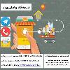 کانال فروشگاه پیامکی بهار