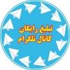کانال لینکستان تلگرام