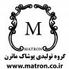کانال گروه تولیدی پوشاک ماترن