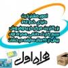 کانال فروش سیم کارت ۹۱۲ دائمی