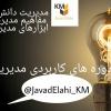 کانال مدیریت دانش