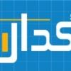 کانال ایران کدال