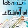 کانال ماهنامه اخبار آزمایشگاهی
