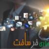 کانال گروه نرم افزاری فرسافت