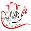 کانال رسمی هیئت الرضا (علیه السلام) کرمانشاه