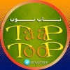 کانال تــــــــــاپ تــــــــــوپ