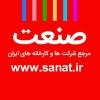 کانال صنعت ایران