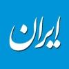 کانال روزنامه ایران