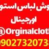 کانال فروش عمده لباس استوک