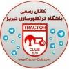 کانال رسمی باشگاه تراکتورسازی تبریز