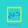 کانال استخدام البرز و شهریار
