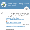 کانال Imam Sajjad Charity Center