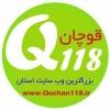 کانال قوچان۱۱۸