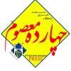 کانال پایگاه خبری مسجد ۱۴ معصوم ع