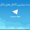 کانال تلگرام channel Best