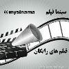 دنیای فیلم و سریال ( شهرزاد )