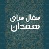 کانال سفال سرای همدان