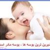 کانال ارزانسرای مادر و کودک