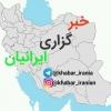 کانال خبرگزاری ایرانیان