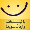 لبخند گرام