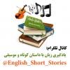 کانال یادگیری زبان با داستان کوتاه