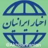 کانال اخبار ایرانیان