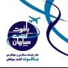 کانال آژانس هواپیمایی یاقوت گشت سپاهان