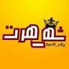 کمدی سیاسی شهر هرت