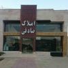 کانال بانک اطلاعات املاک زعفرانیه – سهیلیه کرج