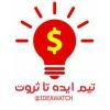 کانال ایده تا ثروت