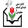 کانال ستاد مردمی کنگره ملی شهدای گمنام و مفقودین