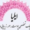 کانال کلینیک تخصصی پوست ، مو و زیبایی ایلیا (اصفهان)