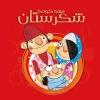 کانال انیمیشن شکرستان
