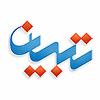 تبيان، رسانه فرهنگ و زندگي ايراني اسلامي