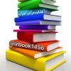 کانال کتابسرای ایران