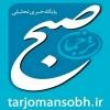 کانال پایگاه خبری ترجمان صبح