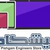 کانال فروشگاه مهندسین پیشگام