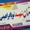 کانال دبستان شهید توپاابراهیمی