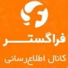 کانال بهترین نرم افزار اتوماسیون اداری و مدیریت فرآیندهای کشور